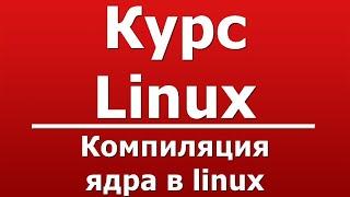 Компиляция ядра в linux