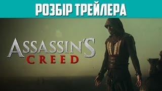 Assassin's Creed: РОЗБІР ТРЕЙЛЕРА ФІЛЬМУ | Кредо Асасина / Кредо Вбивці