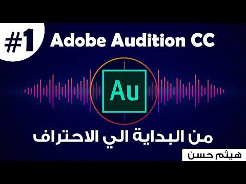 كورس  Adobe Audition CC من الصفر الي الاحتراف
