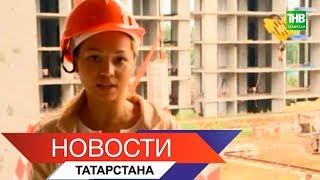 Новости Татарстана 18/07/18 ТНВ