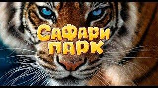 САФАРИ ПАРК фильм для детей и их родителей 2019 веселые животные и их повадки Приморский край