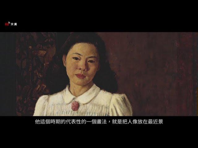 【RTI】พิพิธภัณฑ์วิจิตรศิลป์ภาพและเสียง (12)ผลงานของจิตรกรหลีเหม่ยซู่