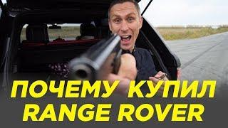 Почему купил  RANGE ROVER SPORT AUTOBIOGRAPHY