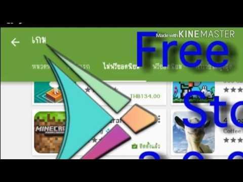 Free store 2016 apk download (mediafire)