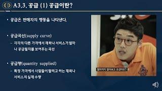 국제무역이론의 기초 4주차 (2/2)