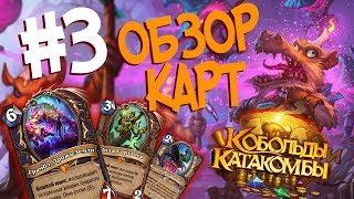 Hearthstone Кобольды и Катакомбы Обзор карт - Новые Легендарки Грамбл и Зола #3! 💥
