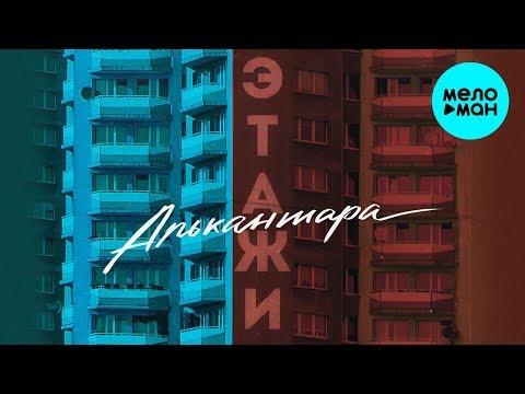 АЛЬКАНТАРА - Этажи Single