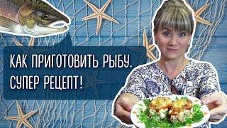 Как приготовить горбушу. Нежная и сочная рыбка! Супер рецепт!
