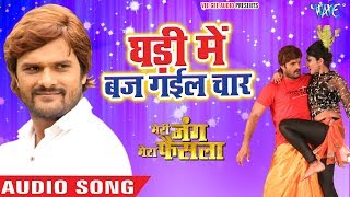 #Kheshari Lal Yadav का NEW सुपरहिट (AUDIO SONG) Ghadi Me Baj Gail Chaar - Bhojpuri Movie Song 2019