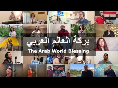 The Arab World Blessing - بركة العالم العربي