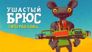 Ушастый Брюс - Гиперболоид (Cерия 01) новые мультфильмы