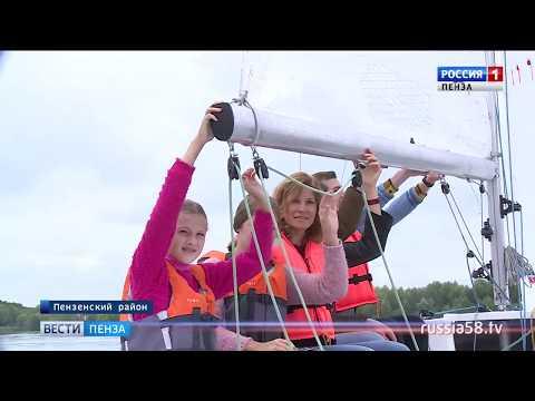 В Пензе начали учить азам парусного спорта
