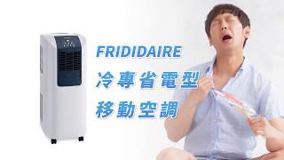Frigiadire 富及第冷專型移動空調 FAC 251KP thumbnail