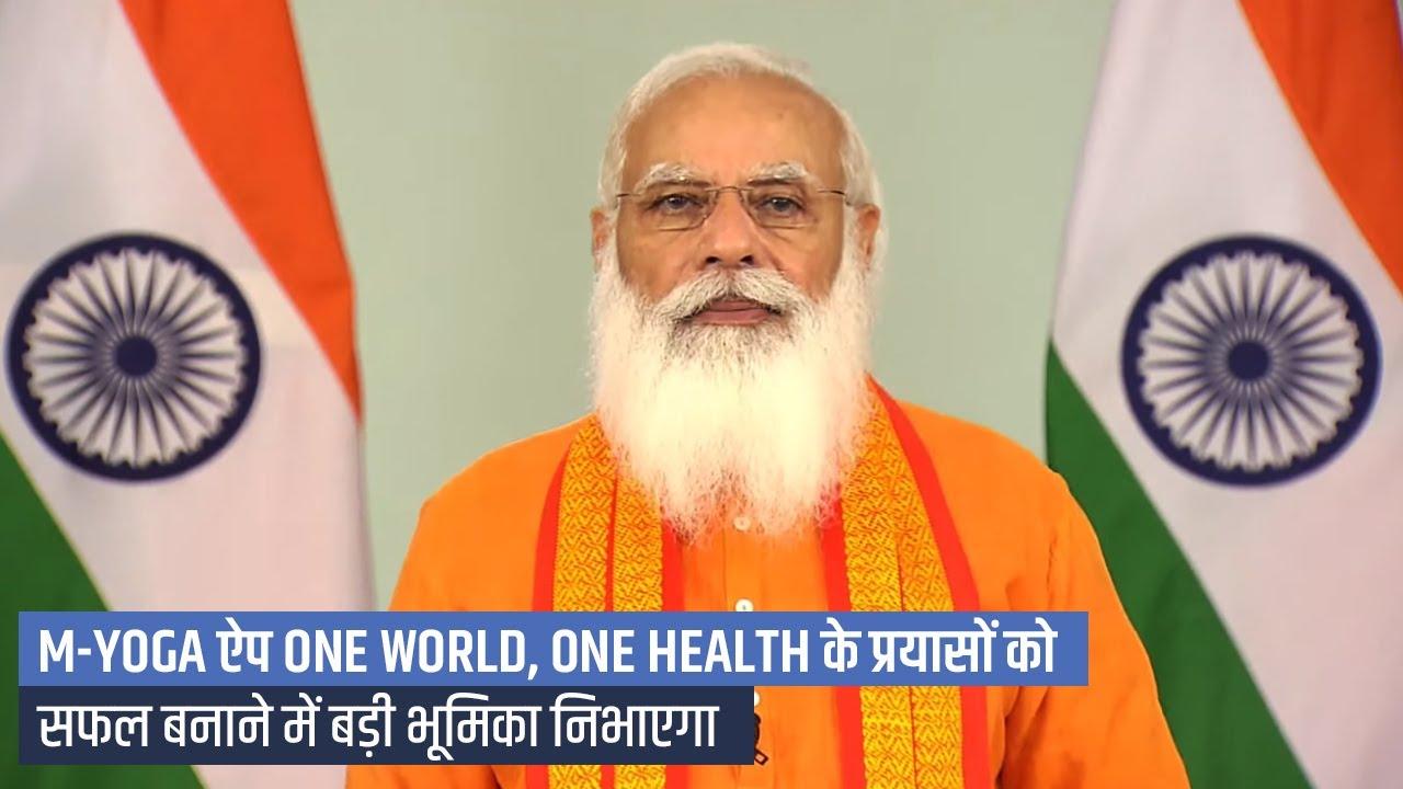 M-Yoga App will help fulfill motto of 'One World, One Health': PM Modi