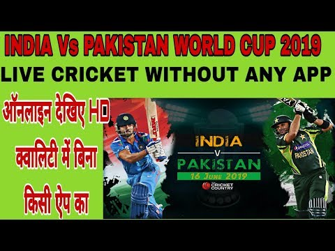 India Pakistan World Cup|how To Watch Live Cricket |online World Cup 2019|
