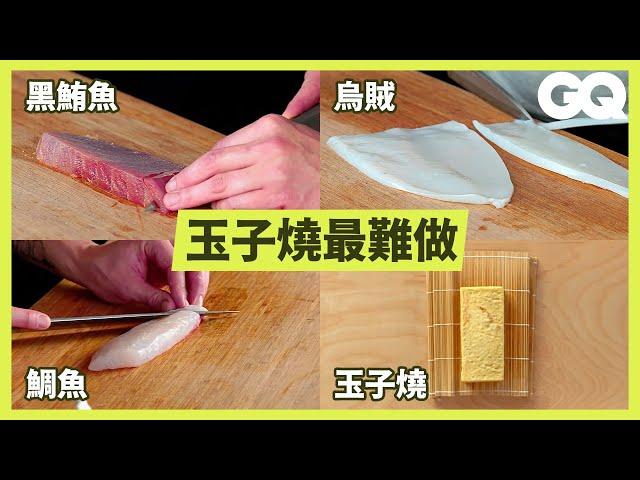 在家當壽司店老闆!從殺魚、醃漬、捏壽司產線一條龍教學How to Make 12 Types of Sushi with 11 Different Fish|科普長知識|GQ Taiwan