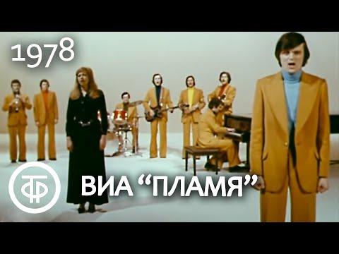 """Вокально-инструментальный ансамбль """"Пламя"""" Популярные песни ансамбля (1978)"""