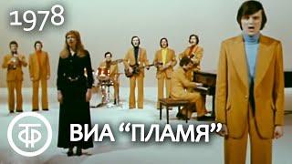 """Вокально-инструментальный ансамбль """"Пламя"""" (1978)"""