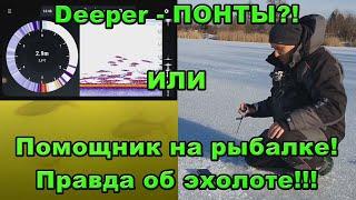 Deeper Chirp и подводная камера Анализ возможностей эхолота Дипер на зимней рыбалке
