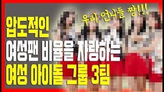 걸그룹 여자아이돌인데 여성팬이 더 많은 그룹 [김새댁]