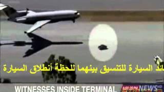 أنقاذ ركاب طائرة بمعجزة