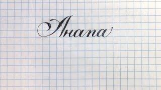 Анапа город мой. Как красиво написать название.