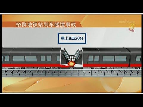 2017 - SG - 517 On Board, 28 Injured in Double Train Collision at Joo Koon MRT Station - 15/11/17