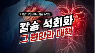 [칼슘박사 숀리TV E…