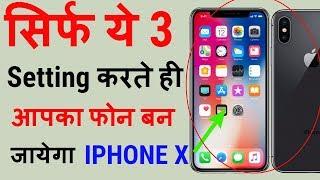अपने मोबाइल को IPHONE X बनाओ सिर्फ 3 Setting करनी है || मोबाइल बनेगा iphone x