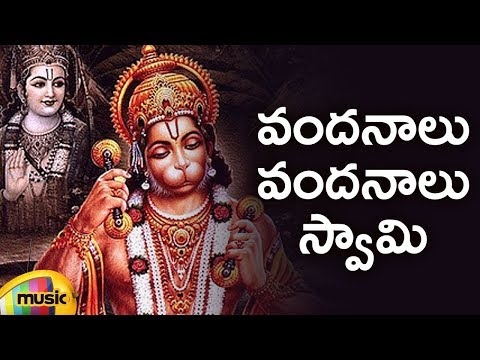 Lord Hanuman Best Devotional Songs | Vandanalu Vandanalu Swamy Song | Bhakti Songs | Mango Music