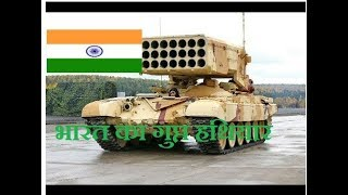 भारत के इस खुफिया हथियार से पूरी दुनिया डरी(चीन और पाकिस्तान की हवा टाइट)