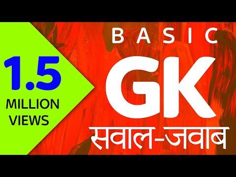 Basic GK questions   बेसिक GK सवाल-जवाब  English Hindi Simple Language