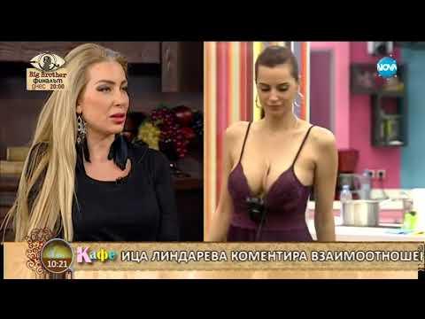 """""""На кафе"""" със Зорница Линдарева - Big Brother: Most Wanted 2017"""