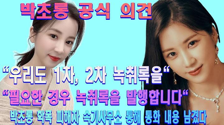 박초롱 공식 의견: