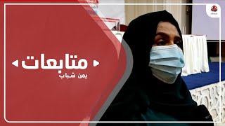وزارة الصحة بعدن تدشن الشهادات الإلكترونية للمطعمين ضد كورونا