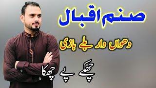 Sanam iqbal Outstanding Batting Miniwaly Tournament
