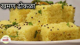 मार्केटसारखा खमण ढोकळा बनवण्याची परफेक्ट रेसीपी | Khaman Dhokla Recipe | Dhiraj Kitchen मराठी