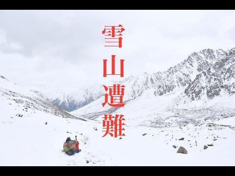#73 キルギス編#5 ついに雪山遭難 by backpaker_YU