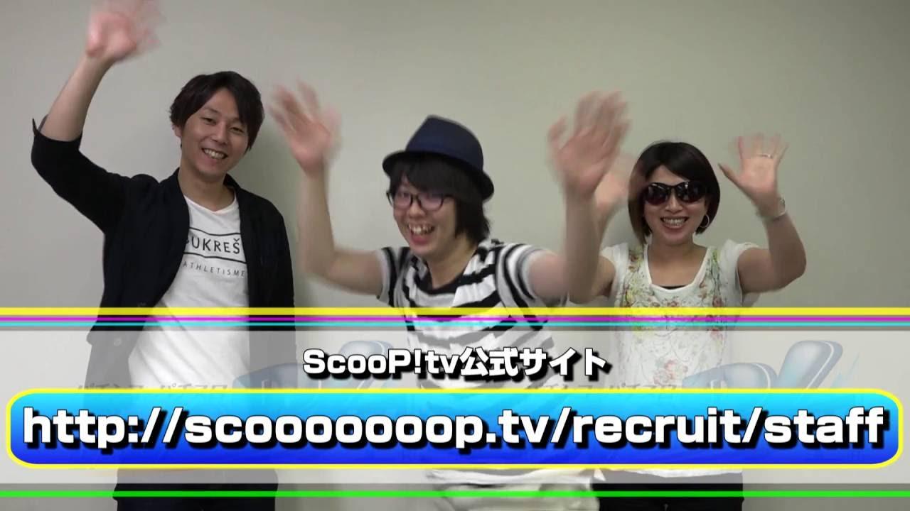「スクープtv」の画像検索結果