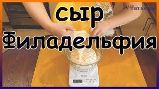 Домашний СЫР ФИЛАДЕЛЬФИЯ: просто и вкусно! Как приготовить сыр филадельфия в домашних условиях.