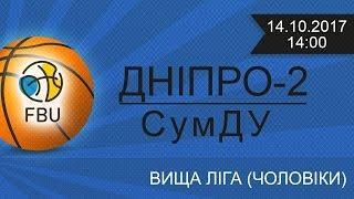 БК Дніпро-2 - БК СумДУ | Вища ліга 2017-2018 | 14.10.2017