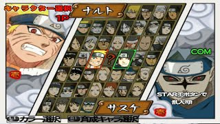 Naruto: Ultimate Ninja 3 Opening and All Characters [PS2]