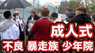 【東大阪 成人式 2018年】暴れるヤンキー集団vsアディ男
