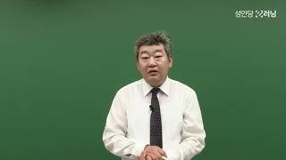 [성안당e러닝] 유기농업기사 - 필기 합격전략!