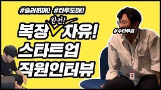 복장 자유!(문신 자유)! 스타트업 직원 인터뷰