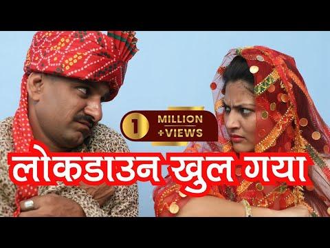 लोकडाउन खुल गया ~हरियाणवी धाकड़ चुटकले ~Haryanvi Comedy Chutkule ~Haryanvi Dhamaka