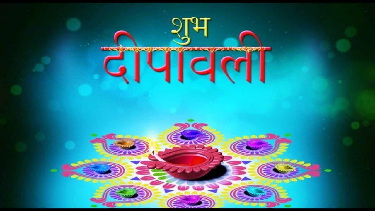 Holi 3d Wallpaper Name Latest Shubh Diwali Deepawali 2016 Sms Wishes In Hindi