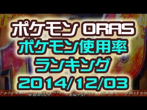 ポケモン使用率ランキング レーティングバトル ポケットモンスター ORAS ポケモン 裏技 攻略 オメガルビー