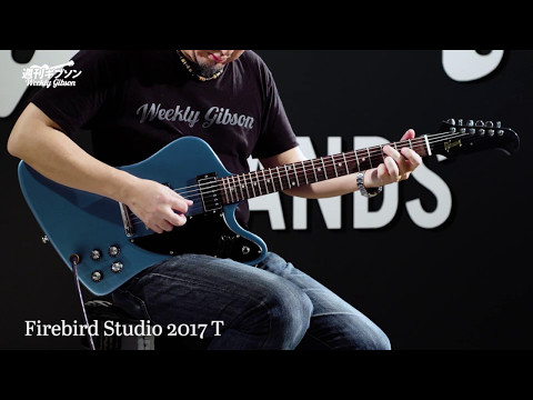 Gibson USA Firebird Studio 2017 T【週刊ギブソンVol.151】
