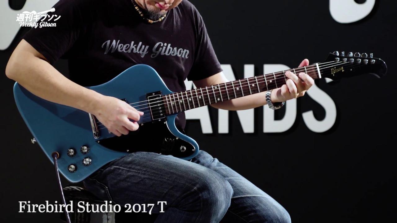Gibson USA Firebird Studio 2017 T【週刊ギブソンVol 151】